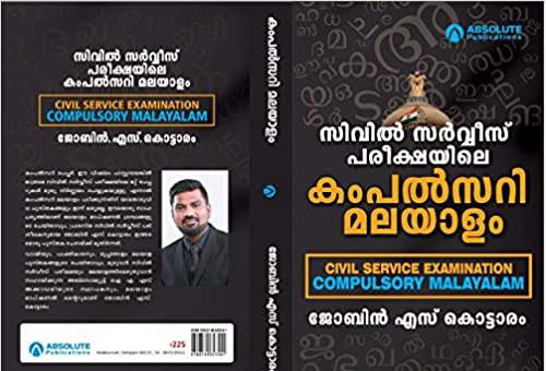 Civil Service Compulsory Malayalam