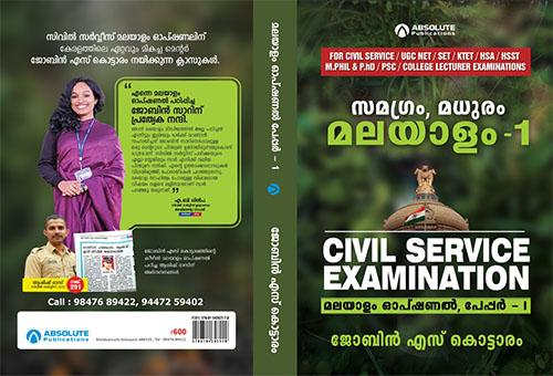 Samagram, Madhuram – Malayalam 1